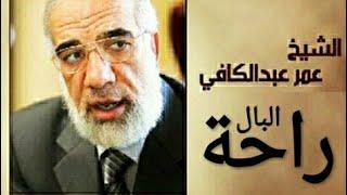 راحة البال  الشيخ عمر عبدالكافي     محاضرة رائعة جدا .