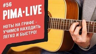 Как быстро находить Ноты на Грифе | Уроки гитары