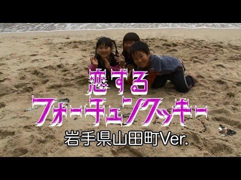 恋するフォーチュンクッキー岩手県山田町 Ver. / AKB48[公式]