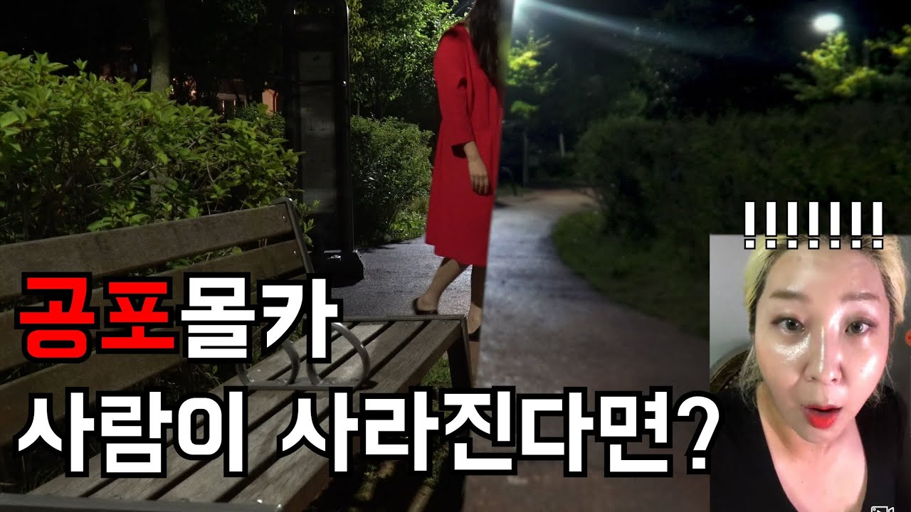 [공포몰카]영상 통화 도중.. 한 여인이 공포의 문을 열고 다가온다면?!!!