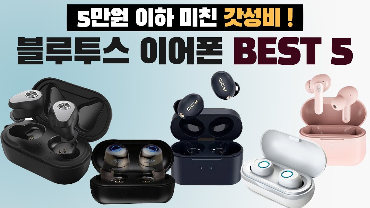 Download 2021년 5만원 이하 최강 가성비 블루투스 이어폰 추천 BEST 5 [가격,성능 비교]