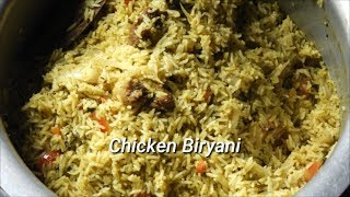 Chicken Biryani - ಚಿಕೆನ್ ಬಿರಿಯಾನಿ | Chicken Biryani / Homestyle Chicken Biryani Recipe | Rekha Aduge