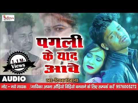 Sad Bhojpuri Song 2019 - पगली याद आईल - Deepak Deewana - Aditya Music Gopalganj