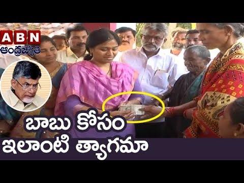 Pensioners Donate Half Of Pension For AP Capital In Dharmapuram   Srikakulam   ABN Telugu