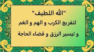 الله اللطيف لتفريج الكرب و الهم و الغم و تيسير الرزق و قضاء الحاجة 1