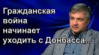 Ростислав Ищенко - Гражданская война начинает уходить с Донбасса...