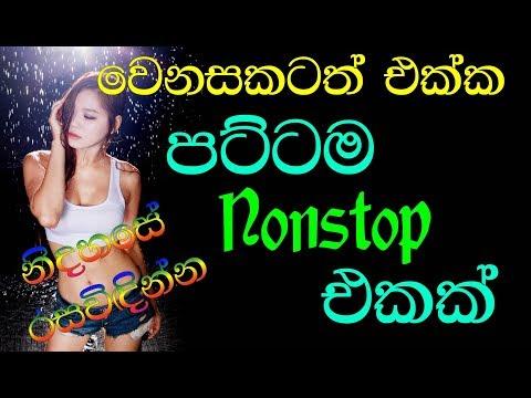 Nonstop Sinhala Top Music Collection 2019 -හම්මේ අහන්නම ඕන පහරක් මේක පට්ට Sri Lankan Songs SL Music