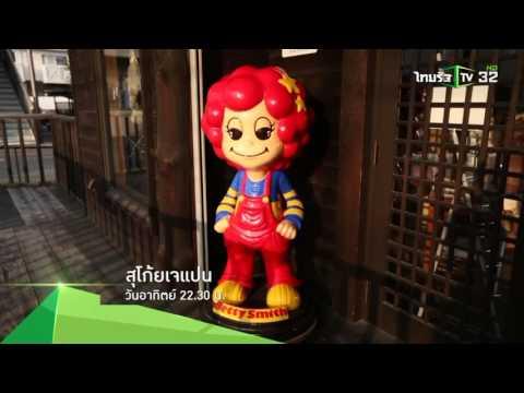 ย้อนหลัง [Teaser] สุโก้ยเจแปน วันอาทิตย์ที่ 18 ธ.ค.นี้ 4 ทุ่มครึ่ง ทางไทยรัฐทีวี