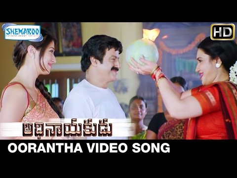 Oorantha Video Song | Adhinayakudu Telugu Movie | Balakrishna | Lakshmi Rai | Shemaroo Telugu