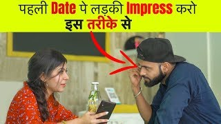 पहली DATE पे लड़की IMPRESS करो | Body Language Tips For First Date |
