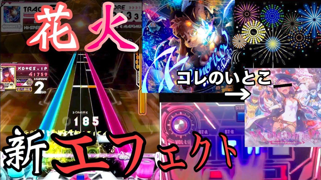 Download �SDVX】斬新�エフェクト�楽��ウェルカム�����見�ャレンジ『ΛΛemoria�MXM19】�最後��知ら��り��。