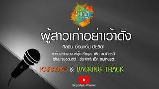 [คาราโอเกะ Karaoke] ผู้สาวเก่าอย่าเว้าดัง - อ๋อมแอ๋ม ปิยธิดา Backing Track
