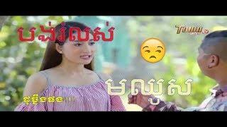 new khmer funny story doch cheng porng town TVHD Sros Sray