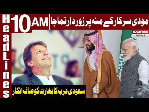 No Saudi Support For Modi Against Pakistan | Headlines 10 AM | 21 February 2019 | Express News