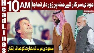 No Saudi Support For Modi Against Pakistan   Headlines 10 AM   21 February 2019   Express News