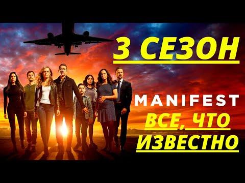 Манифест 3 сезон дата выхода серий и новости сериала / Когда выйдет 3 сезон Манифеста?