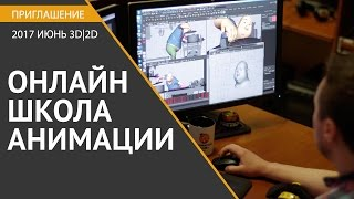 Курсы анимации в ANIMATIONSCHOOL. Онлайн курсы по 2D и 3D анимации