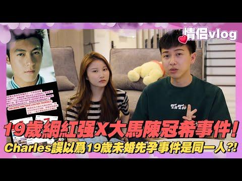 19歲網紅強X大馬陳冠希事件!讓Charles誤會以為是19歲未婚先孕事件是同一個人?!