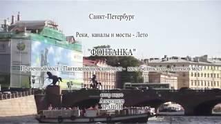 Санкт-Петербург - Реки и каналы - Лето - Фонтанка. Видео - Александр Травин арТзаЛ