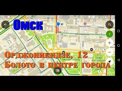 Орджоникидзе, 12 - Болото в центре города   Лицо Омской мэрии!!!