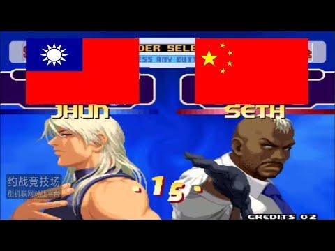 Kof 2000 Nikolai(保力達) VS Ya Wang( 丫王)  YZKOF 킹 오브 파이터 2000