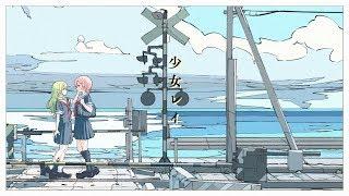 【歌ってみた】少女レイ/森中花咲【オリジナルMV】