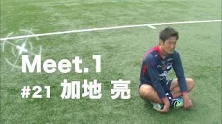 CROSSPOINT#1加地亮選手【10月6日放送】ファジアーノ岡山応援コーナー