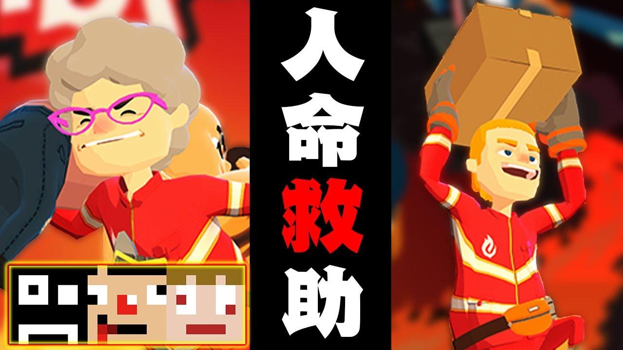 【バカゲー】消防士になって火事場泥棒します(単発)【Embr】