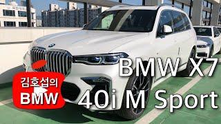BMW X7 40i M…