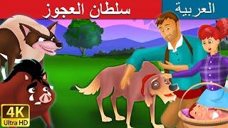 سلطان العجوز | قصص اطفال | حكايات عربية