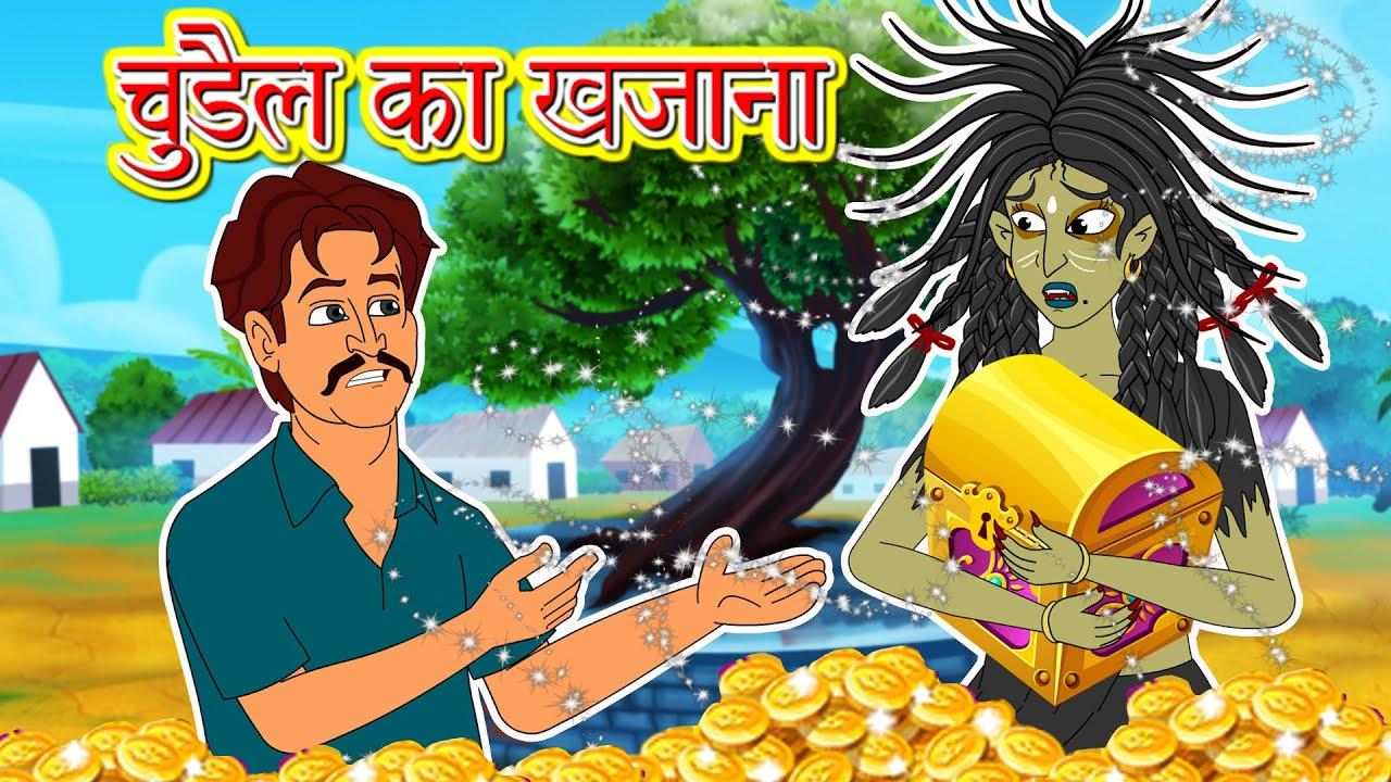चुड़ैल का ख़ज़ाना l Hindi Kahaniya | Bedtime Moral stories l HIndi fairy tales l Toonkids Hindi