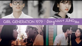 Download Video Dong Man & Jung Hee (Girl Generation 1979) MP3 3GP MP4
