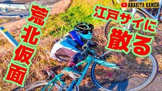 悲報/荒北仮面🚴江戸サイに散る!スクルトゥーラの刺客に凸られるの巻👿MERIDA SCULTURA 700 DISC 江戸川CRロードバイク スプリントバトル👿🤟