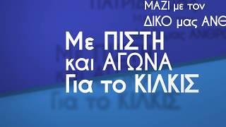 Κώστας Κιλτίδης-Εκλογές 2019-eidisis.gr webTV