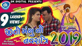 jitu-mangu-ni-navratri-2019-special-video-gujarati-comedy-video-jtsa