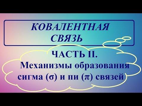 ЧАСТЬ 2. МЕХАНИЗМЫ ОБРАЗОВАНИЯ КОВАЛЕНТНЫХ СИГМА И ПИ-СВЯЗЕЙ