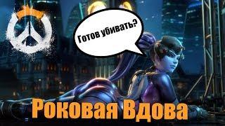 OverWatch №1 (Роковая Вдова - Катарина)