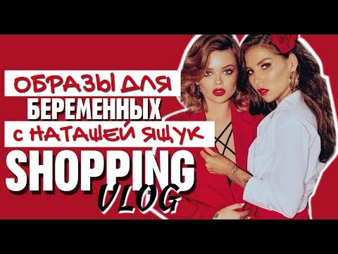 Shopping VLOG | Образы для беременных | Наташа Ящук | Карина Нигай