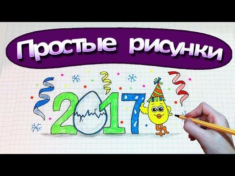Простые рисунки #374 Готовимся к новому году ! 2017 - Год Петуха