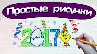 видео Рисунки к Новому году