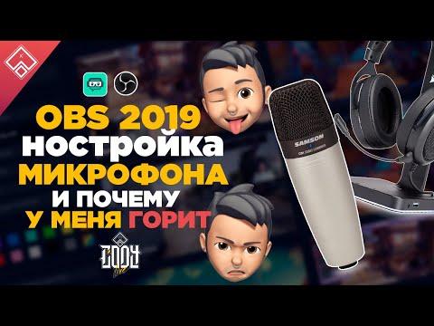 Настройка микрофона в ОБС 2019 ◈ для записи и стрима , VST плагины