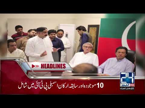 News Headlines | 5:00 PM | 17 May 2018 | 24 News HD
