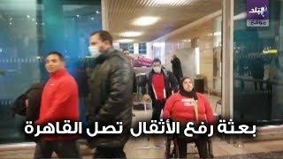 بعثة رفع الأثقال البارالمبية تصل القاهرة بعد الفوز بالمركز الثاني