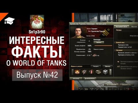 Интересные факты о WoT №42 — от Sn1p3r90 [World of Tanks]