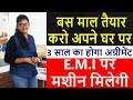 E.M.I पर मिलेगी मशीन | BuyBack Business | Home Based Low Investment Business Idea