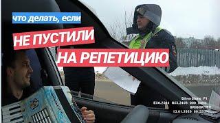 Музыкант и инспектор / Репетиция и постановление 2020