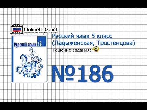 Задание № 186 — Русский язык 5 класс (Ладыженская, Тростенцова)