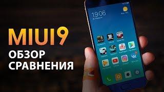Обзор MIUI 9 и сравнение скорости с OnePlus 5 и HTC U11 (review, speed test)