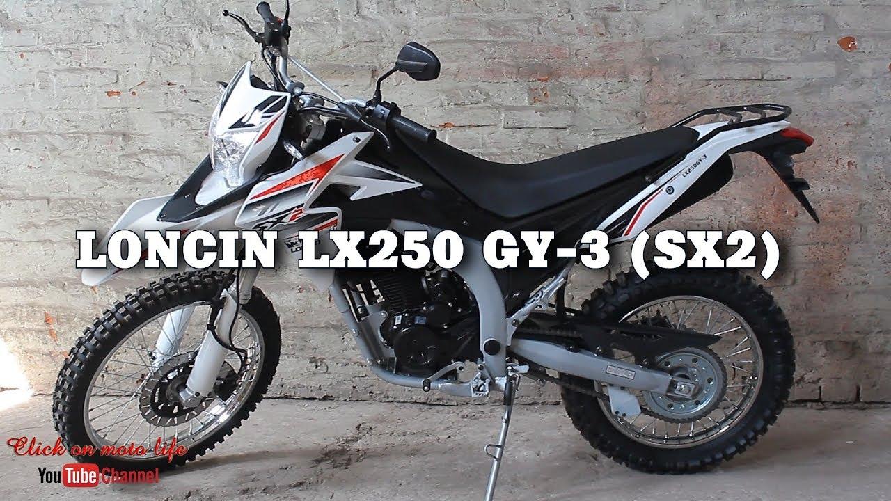 LONCIN LX250 GY-3 (SX2)  - Детальный обзор мотоцикла ( Click on moto life)