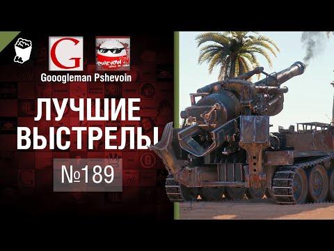 Лучшие выстрелы №189 - от Gooogleman и Pshevoin [World of Tanks]